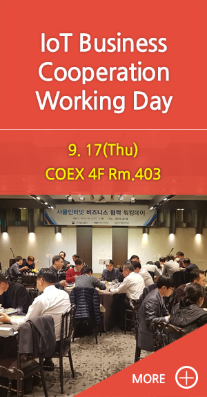 IoT Business Cooperation Working Day